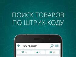 Мобильное приложение EdaVoda.