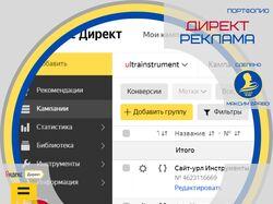 Яндекс.Директ реклама интернет-магазина