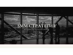СММ стратегия магазина дверей в Ачинске