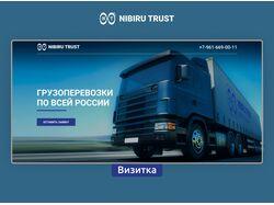 Сайт визитка для грузовой компании