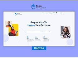 Дизайн портала по продаже курсов