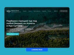 Дизайн + адаптивная верстка сайта тур агентства