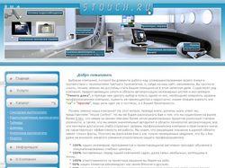 Сайт производителя электротехники Stouch