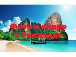 Создание фото и видео контента по тематике Таиланд
