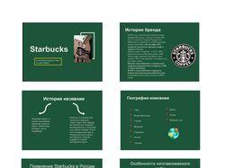 Презентация Starbucks