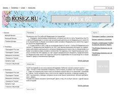 Набросок дизайна ROSEZ.RU (незаконч.)