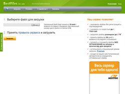 Файлообменник BestFiles.in.ua