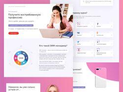 Дизайн лендинга для онлайн школы SMM-менеджеров