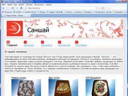 "Интернет - магазин ""Смун"" (пледы из Китая)"