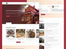 Дизайн сайта краеве́дческого музея