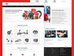 Дизайн сайта по продаже автомобильных запчастей
