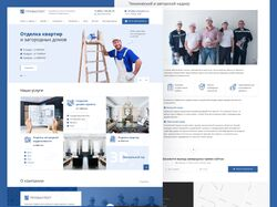 Дизайн корпоративного сайта компании «Профаспект»