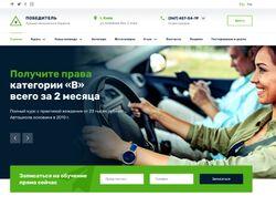 Дизайн корпоративного сайта для автошколы