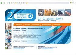 2-й Конгресс машиностроителей России