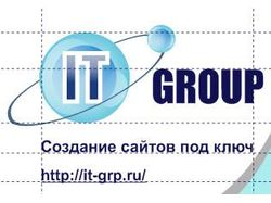 Логотип компании IT-Group