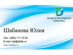 Визитка студии DDLab