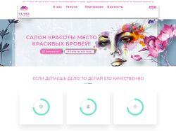Продвижение сайта салон красоты
