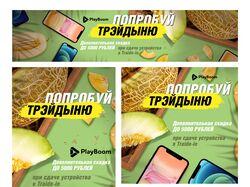PlayBoom