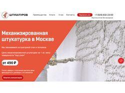 Механизированная штукатурка в Москве. Тильда.