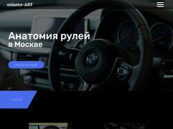 Сайт по анатомии рулей в Москве.