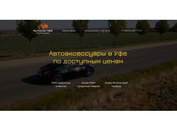 Интернет- магазин для сферы автоаксессуаров