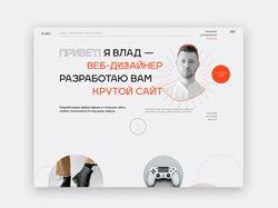 Vladii.web — Сайт портфолио для веб-дизайнера