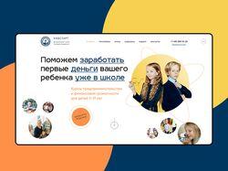 KIDSTART — Детская Бизнесс Школа