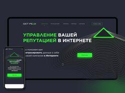 SERM — Landing Page