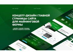 Концепт-дизайн для главной страницы сайта майнинг