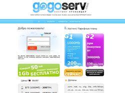 Хостинг сайтов от компании GoGoServ по супер ценам