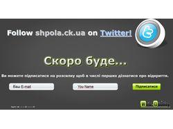 Заглушка для сайта shpola.ck.ua