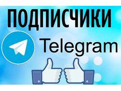 Продвижение в телеграмм (рассылка, инвайт, парсинг
