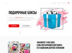 "Дизайн лендинга ""Gift Box"""