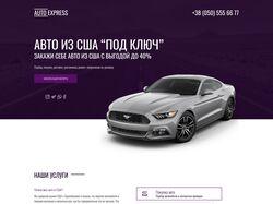 Auto верстка сайта