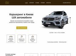 Lux верстка сайта