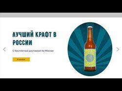 Макет интернет-магазина крафтового пива ГлавПивМаг