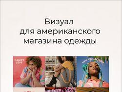 Визуал для магазина одежды