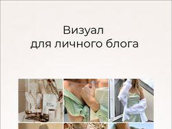 Визуал в Instagram для личного блога