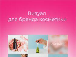 Визуальная картина для бренда косметики