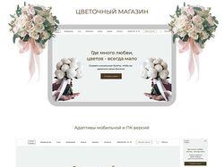 Макет интернет-магазина
