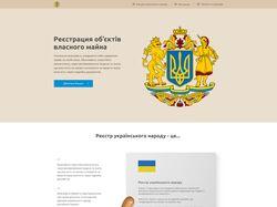 Сайт регистрации имущества