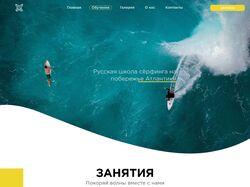 Дизайн сайта. Школа сёрфинга