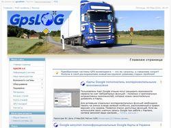 GpsLOG - система мониторинга перемещения объектов.