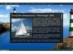 Сайт яхты McGregor 26