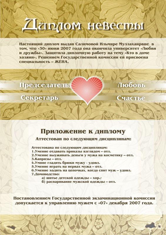 Диплом невесты Работа № Портфолио фрилансера Андрей Оргин  Диплом невесты