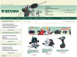 Магазин инструментов Metabo