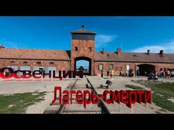 Концентрационный лагерь и лагерь смерти Освенцим.