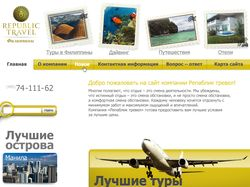 Republic Travel Филиппины