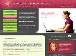 Сайт, косметологи-ский, типа первый раз, в . Класс