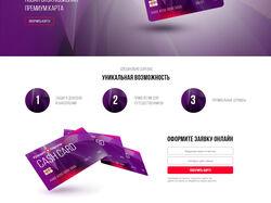 Лендинг банковской карты в  ADOBE XD